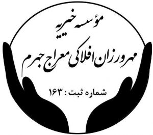 موسسه مهرورزان افلاکی معراج